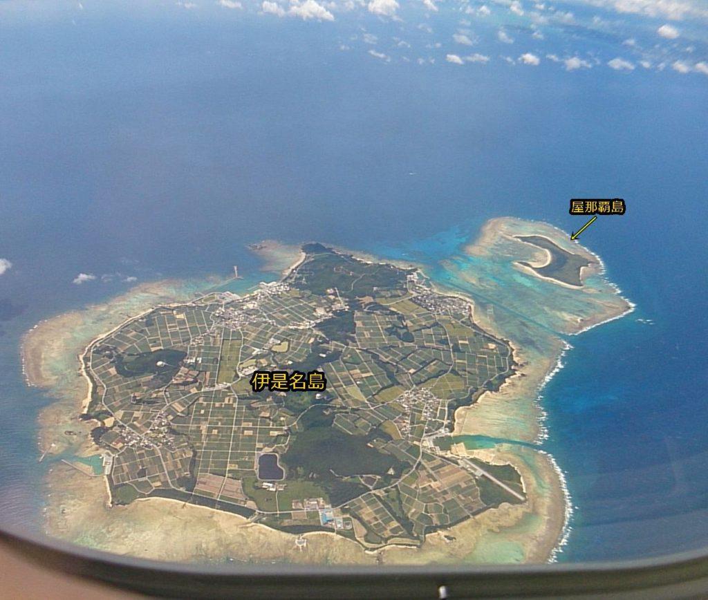 上空から見る伊是名島