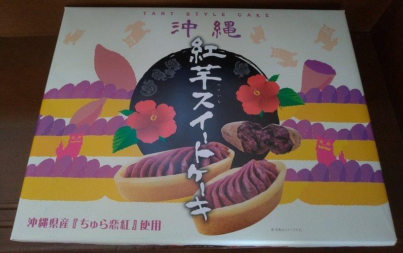 ショウエイ紅芋スイートケーキ