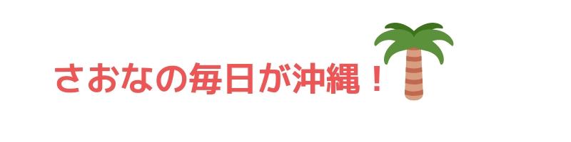 さおなの毎日が沖縄!