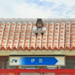 沖縄自動車道のサービスエリア